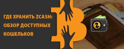 Где хранить Zcash: обзор доступных кошельков