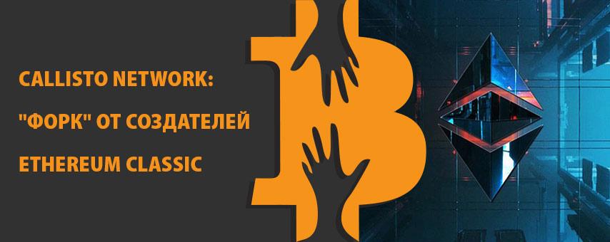 "Callisto Network: ""форк"" от создателей Ethereum Classic"