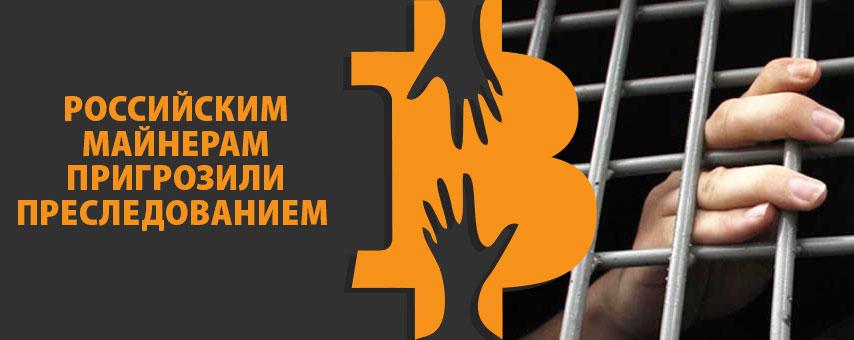Российским майнерам пригрозили преследованием