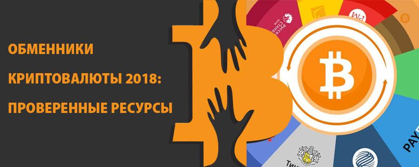Обменники криптовалюты 2018: проверенные ресурсы