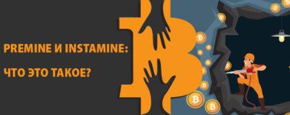 Premine и instamine: что это такое?
