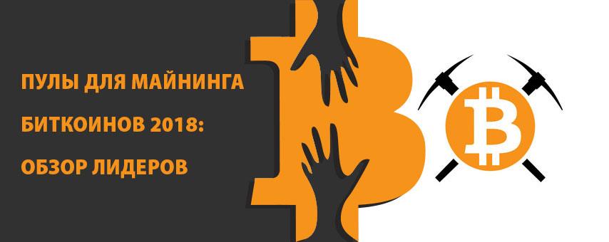 Пулы для майнинга биткоинов 2018: обзор лидеров