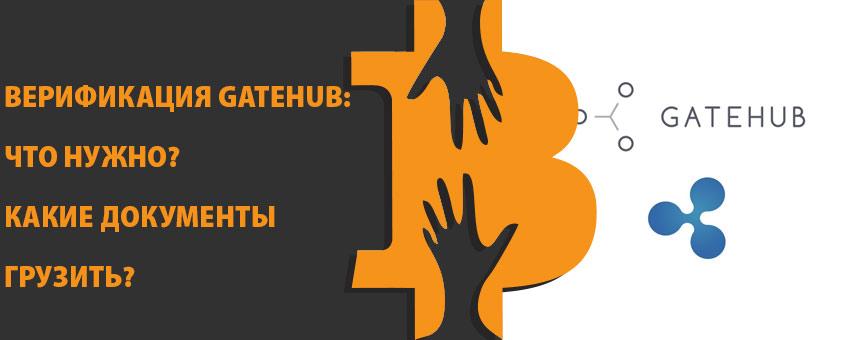 Верификация GateHub: что нужно? какие документы грузить?