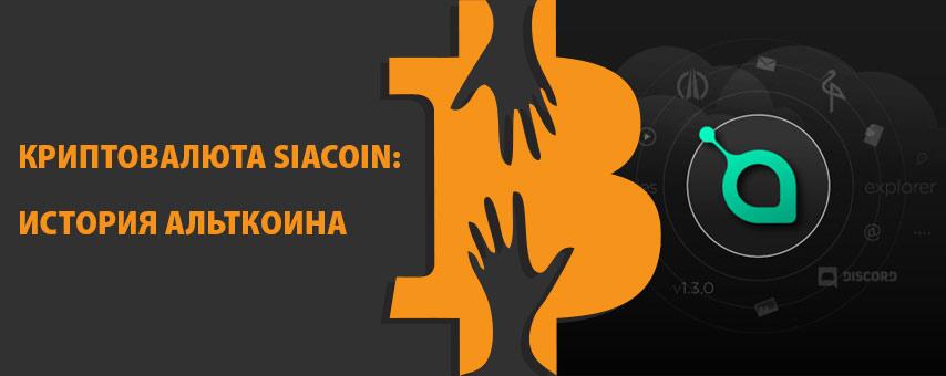 Криптовалюта Siacoin: история альткоина