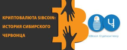 Криптовалюта Sibcoin: история Сибирского Червонца