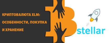 Криптовалюта XLM: особенности, покупка и хранение