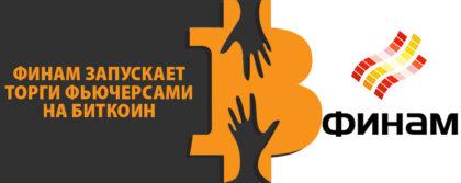 Финам запускает торги фьючерсами на биткоин