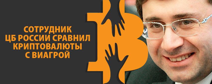 ЦБ россии криптовалюты