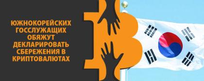 южная корея регулирование криптовалют