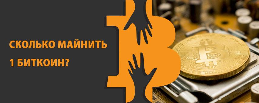 Сколько майнить 1 биткоин?