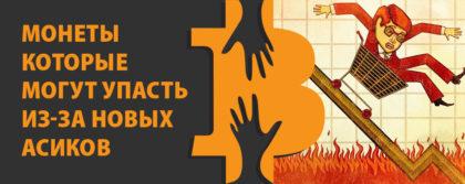 падение криптовалют и асики