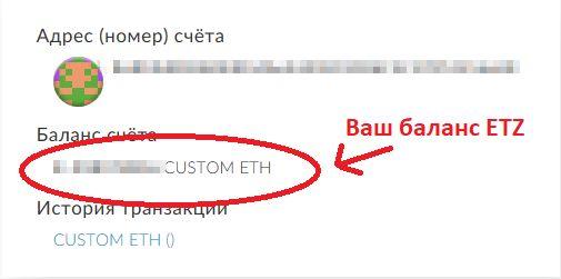 Как получить EtherZero на MyEtherWallet?