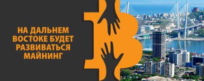 Дальний Восток майнинг криптовалюты