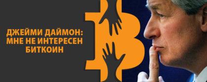Джейми Даймон биткоин