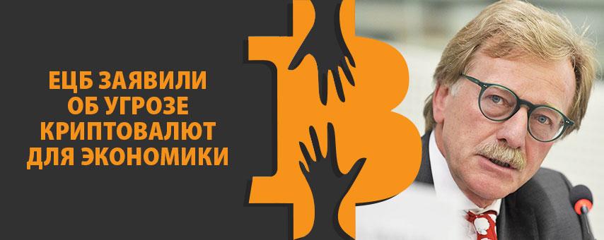 Ецб криптовалюты