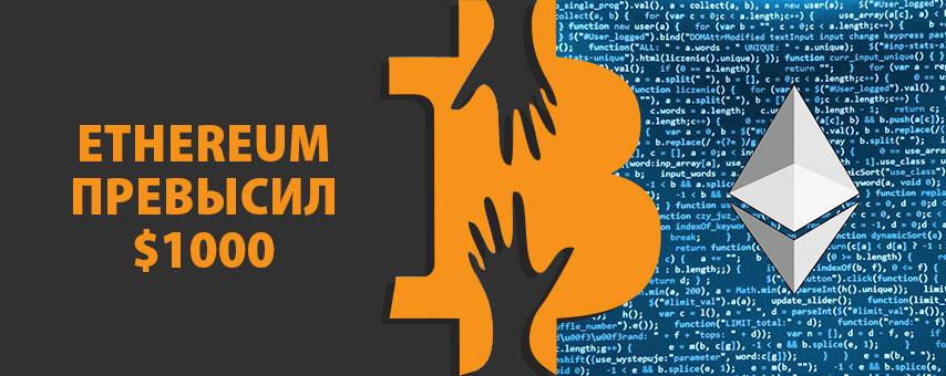 Ethereum превысил $1000