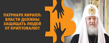 Патриарх Кирилл криптовалют