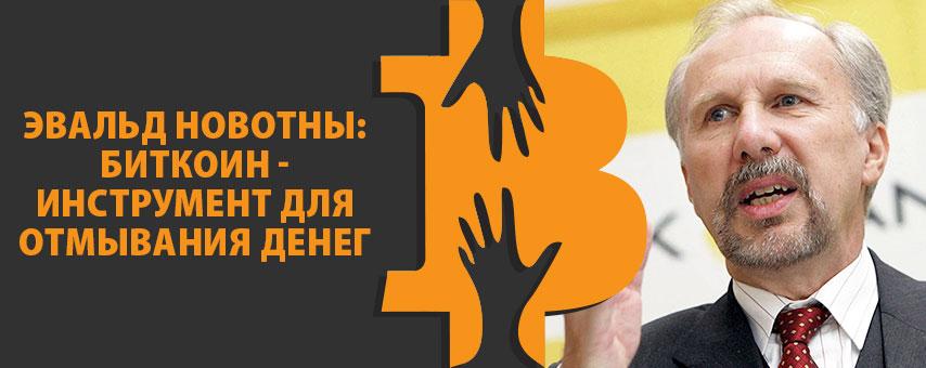 Эвальд Новотны биткоин