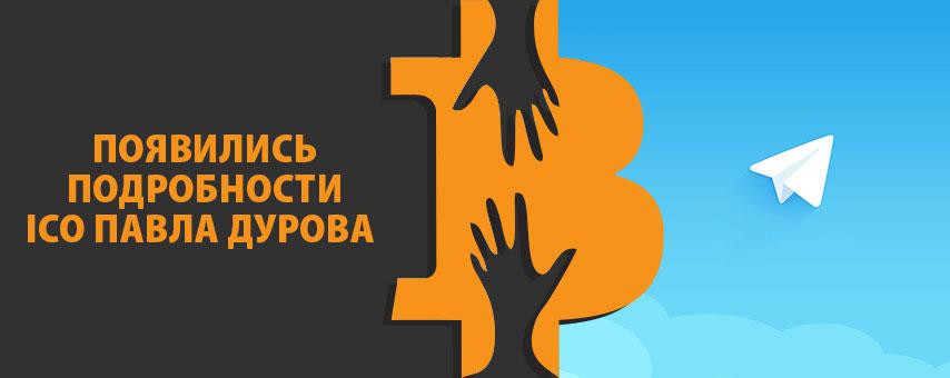 подробности ICO Павла Дурова
