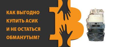 Как выгодно купить АСИК и не остаться обманутым?