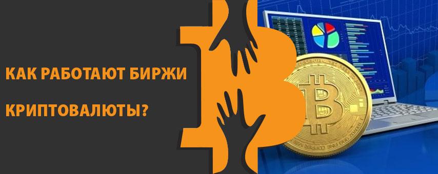 Как работают биржи криптовалюты?