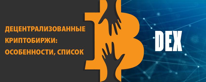 Децентрализованные криптобиржи: особенности, список