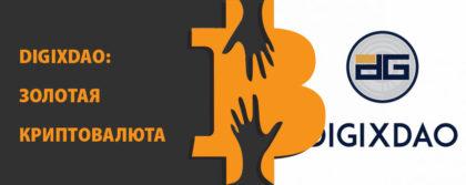 DigixDAO: золотая криптовалюта