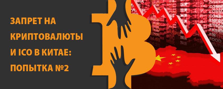 Запрет на криптовалюты и ICO в Китае: попытка №2
