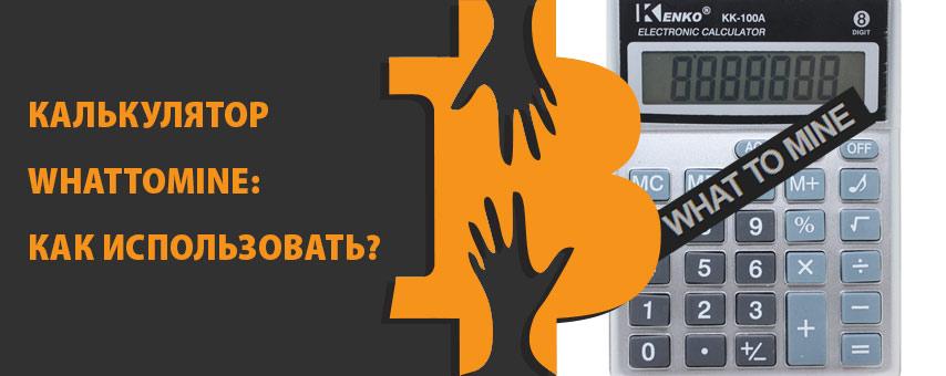 Калькулятор Whattomine: как использовать?