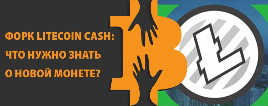 Форк Litecoin Cash: что нужно знать о новой монете?