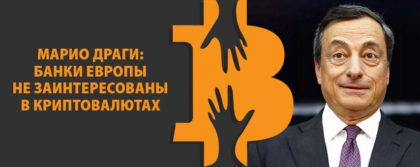 Марио Драги: банки Европы не заинтересованы в криптовалютах