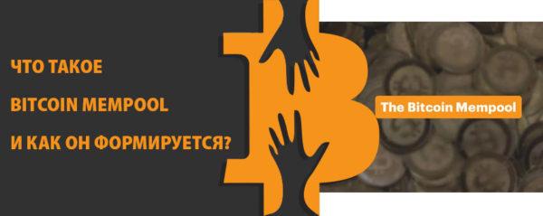 Что такое Bitcoin Mempool и как он формируется?