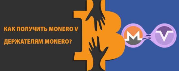 Как получить Monero V держателям Monero?
