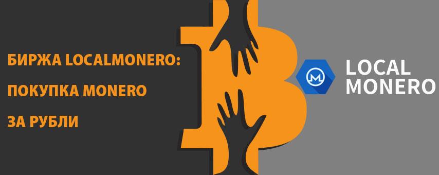 Биржа LocalMonero: покупка Monero за рубли