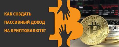 Как создать пассивный доход на криптовалюте?