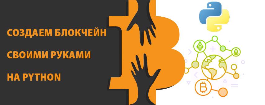 Создаем блокчейн своими руками на Python