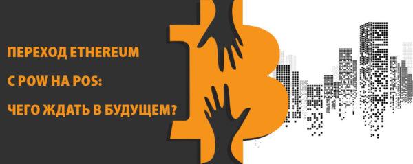 Переход Ethereum с PoW на PoS: чего ждать в будущем?