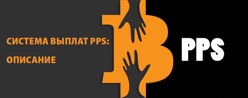 Система выплат PPS