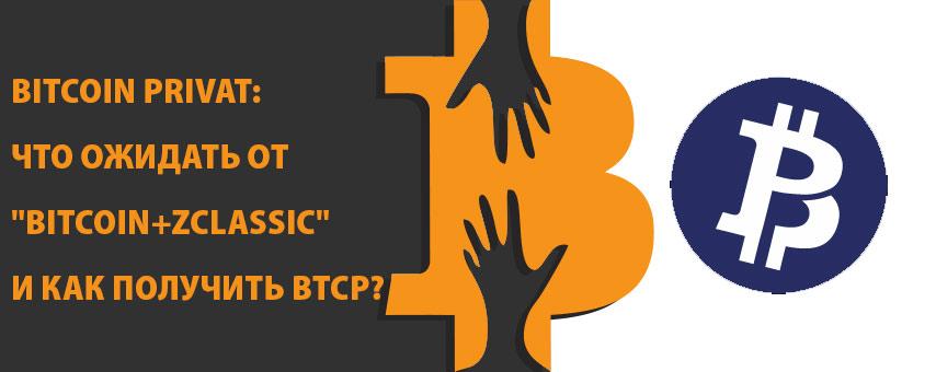 """Bitcoin Privat: что ожидать от """"Bitcoin+Zclassic"""" и как получить BTCP?"""