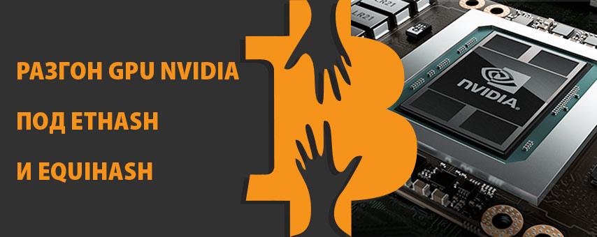 Разгон GPU Nvidia