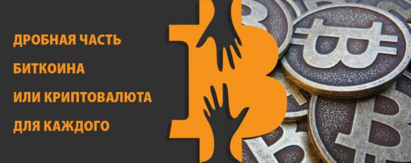 Дробная часть биткоина или криптовалюта для каждого