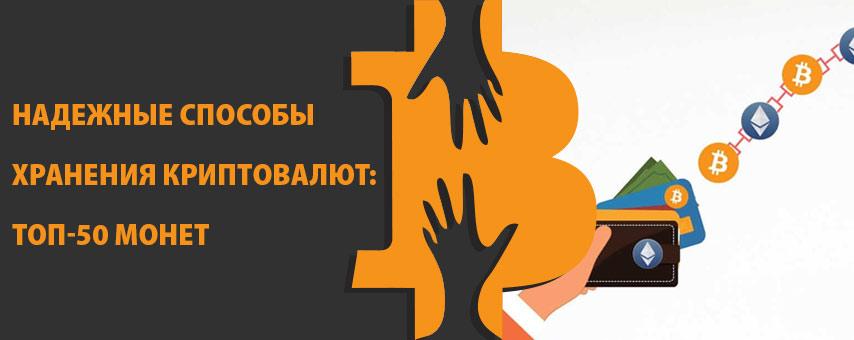 Надежные способы хранения криптовалют: ТОП-50 монет