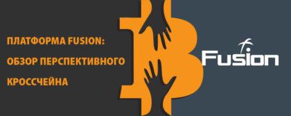 Платформа FUSION: обзор перспективного кроссчейна