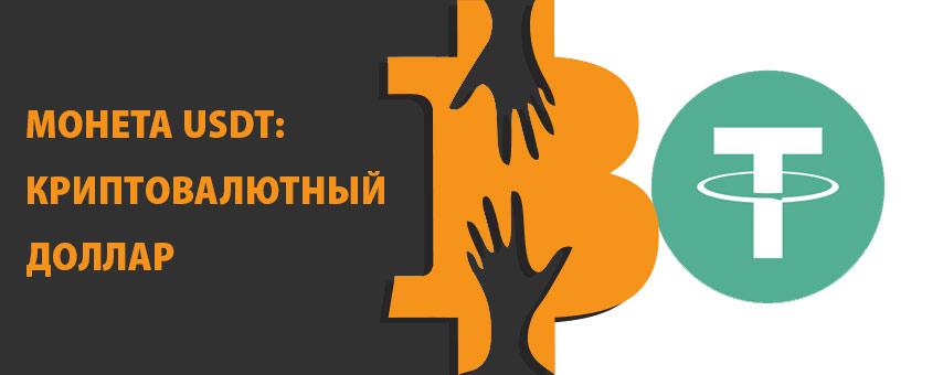 Монета USDT: криптовалютный доллар