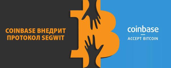 Coinbase внедрит протокол SegWit