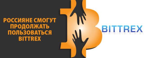 Россияне смогут продолжать пользоваться Bittrex
