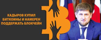 Кадыров купил биткоины и намерен поддержать блокчейн