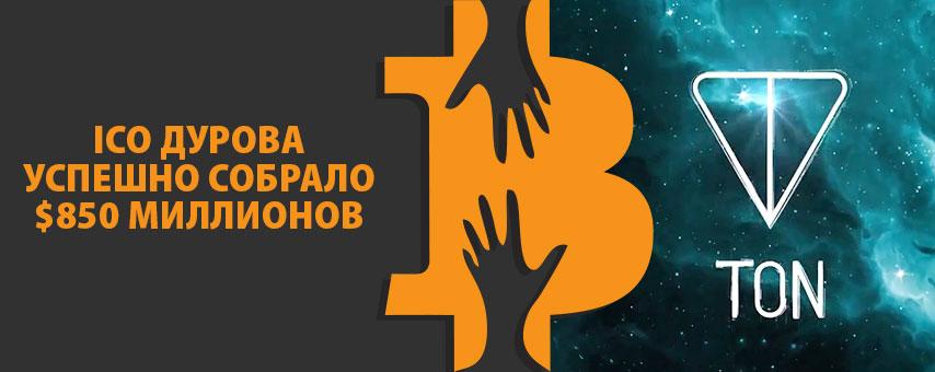 ICO Дурова успешно собрало $850 миллионов