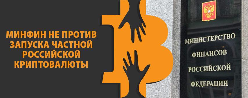 Минфин не против запуска частной российской криптовалюты