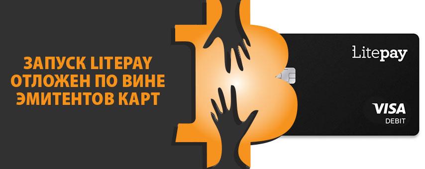 Запуск LitePay отложен по вине эмитентов карт